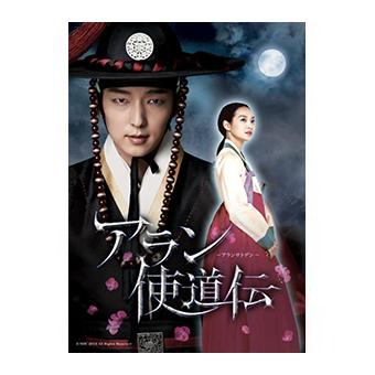 「アラン使道伝」DVD-BOX1