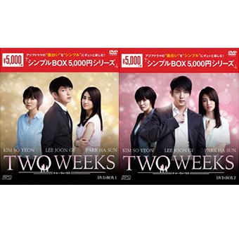 「TWO WEEKS」 DVD-BOX