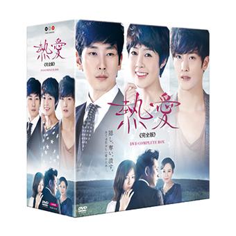 ソンフン主演ドラマ『熱愛《完全版》』DVDコンプリートBOX