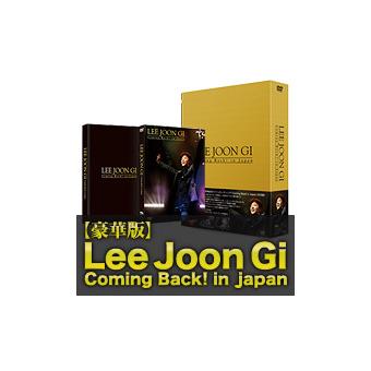 Coming Back!in Japan DVD【豪華版】/イ・ジュンギ