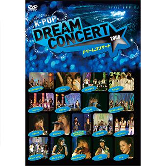 K-POP DREAM CONCERT(ドリームコンサート) 2006 DVD
