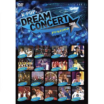 K-POP DREAM CONCERT(ドリームコンサート) 2008 DVD