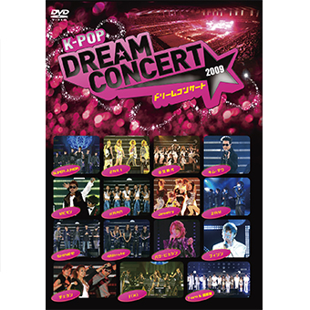 K-POP DREAM CONCERT(ドリームコンサート) 2009 DVD