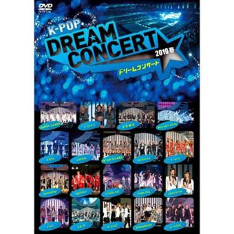 K-POP DREAM CONCERT(ドリームコンサート) 2010春 DVD