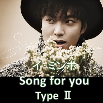 「Song for you」Type Ⅱ/イ・ミンホ