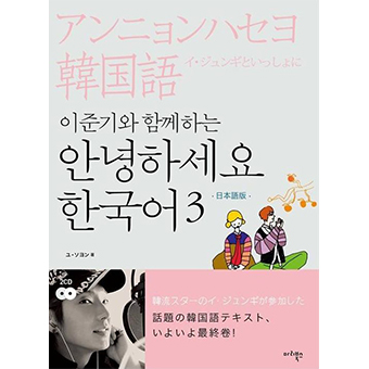 イ・ジュンギといっしょに「アンニョンハセヨ韓国語 第3巻」