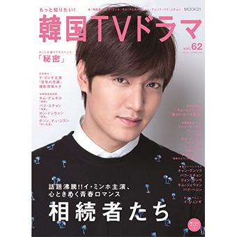 「もっと知りたい! 韓国TVドラマ」vol.62/イ・ジュンギ/イ・ミンホ