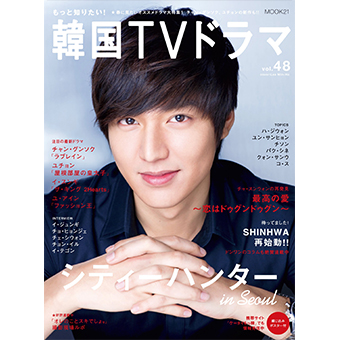 「もっと知りたい! 韓国TVドラマ」vol.48/イ・ミンホ