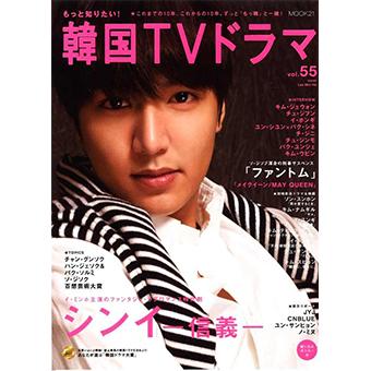 「もっと知りたい! 韓国TVドラマ」vol.55/イ・ミンホ