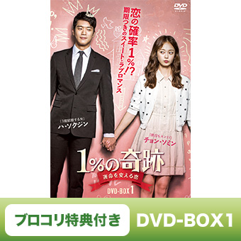 1%の奇跡 ~運命を変える恋~ DVD-BOX1