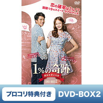 1%の奇跡 ~運命を変える恋~ DVD-BOX2