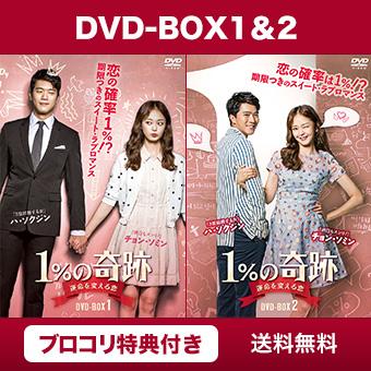 1%の奇跡 ~運命を変える恋~ DVD-BOX1&2セット