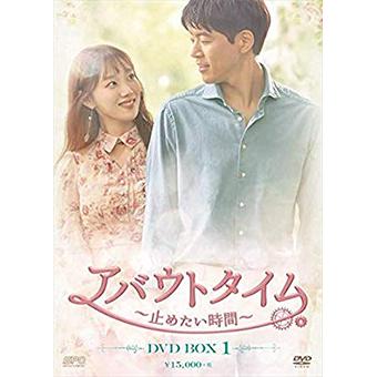 アバウトタイム~止めたい時間 DVD-BOX1