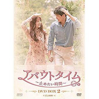 アバウトタイム~止めたい時間 DVD-BOX2