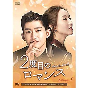 2度目のロマンス DVD-BOX1