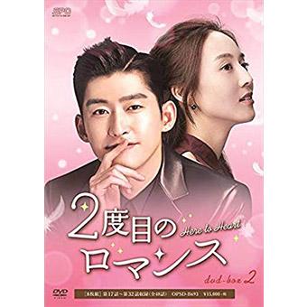 2度目のロマンス DVD-BOX2