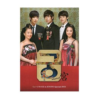 「ミュージカル宮」in KYOTO Special DVD