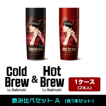 「BTS コールド&ホットブリューbyバビンスキーコーヒー飲み比べセットA」 2本セット / BTS