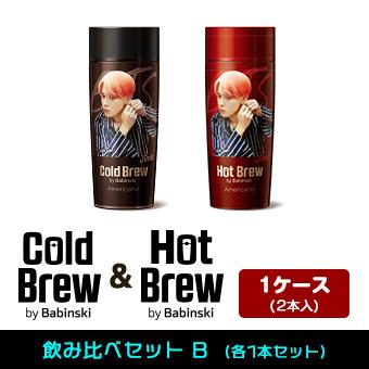 「BTS コールド&ホットブリューbyバビンスキーコーヒー飲み比べセットB」 2本セット / BTS