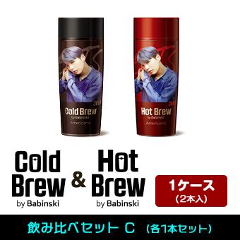 「BTS コールド&ホットブリューbyバビンスキーコーヒー飲み比べセットC」 2本セット / BTS