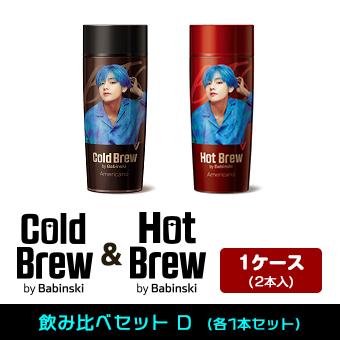 「BTS コールド&ホットブリューbyバビンスキーコーヒー飲み比べセットD」 2本セット / BTS
