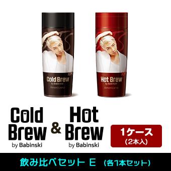 「BTS コールド&ホットブリューbyバビンスキーコーヒー飲み比べセットE」 2本セット / BTS