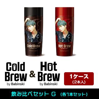 「BTS コールド&ホットブリューbyバビンスキーコーヒー飲み比べセットG」 2本セット / BTS
