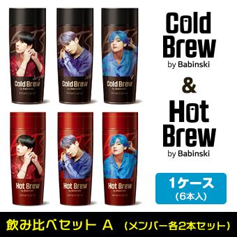 「BTS コールド&ホットブリューbyバビンスキーコーヒー飲み比べセットA」 6本セット / BTS