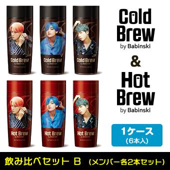 「BTS コールド&ホットブリューbyバビンスキーコーヒー飲み比べセットB」 6本セット / BTS