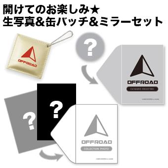 OFFROAD公式グッズセット/缶バッチ・生写真・ミラーチャーム