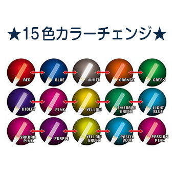 15色カラーチェンジ / 一覧