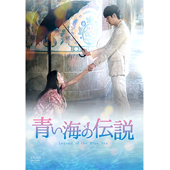 「青い海の伝説」<韓国放送版> Blu-ray BOX2