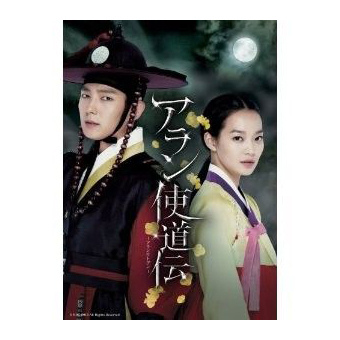 「アラン使道伝」DVD-BOX2