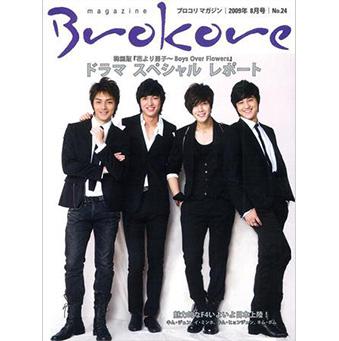 Brokore magazine  Vol.24