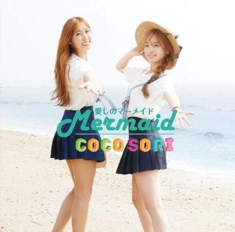 「愛しのマーメイド」 Type-A /  CoCoSoRi