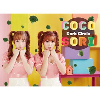 CoCoSoRi 1stCD「Dark Circle」