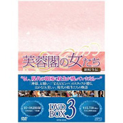 芙蓉閣の女たち~新妓生伝 DVD-BOX3