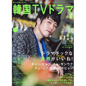 「もっと知りたい! 韓国TVドラマ」vol.69