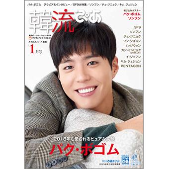 【ブロコリストア限定】韓流ぴあ 2018/01月号(ソンフン生写真3枚セット)