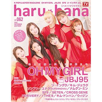 ★haru*hana Vol.62