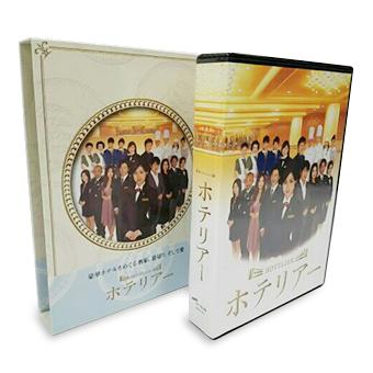 日本版「ホテリアー」DVD