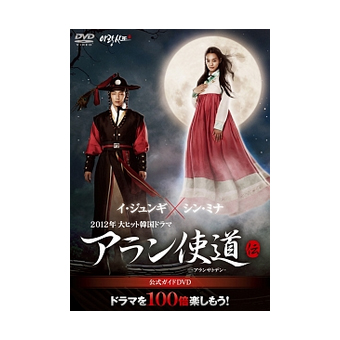 「アラン使道伝」公式ガイドDVD-ドラマを100倍楽しもう!-