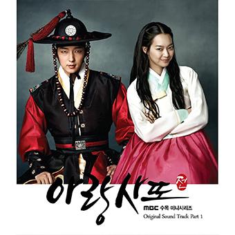 【韓国輸入盤】「アラン使道伝」 OST Part1