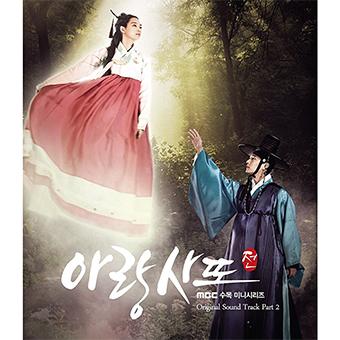 【韓国輸入盤】「アラン使道伝」 OST Part2