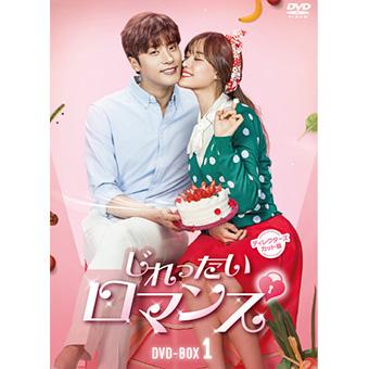 ★「じれったいロマンス」DVD-BOX1 / ソンフン
