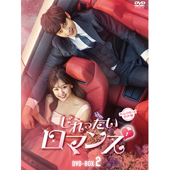 「じれったいロマンス」DVD-BOX2 / ソンフン