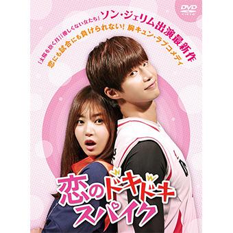 恋のドキドキスパイク DVD-BOX
