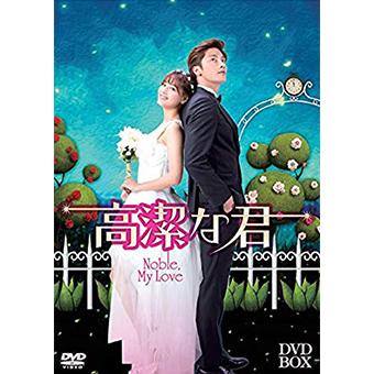 「高潔な君」DVD-BOX/ソンフン
