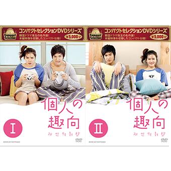 「個人の趣向」DVD-BOX 1&2セット〈コンパクトセレクション〉