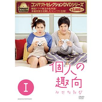 DVD-BOX 1